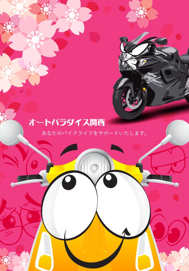 オートパラダイス関西 あなたのバイクライフをサポートいたします。