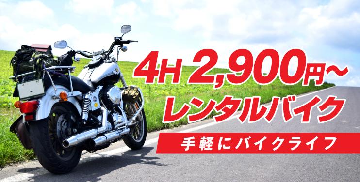 4時間2900円〜レンタルバイクで手軽にバイクライフ